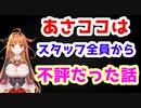 【桐生ココ】あさココ企画段階ではスタッフ全員から不評だった【ホロライブ切り抜き】