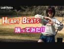 【りあ】Heart Beats【踊ってみた】