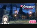 【ゼノブレイドDE】Part55 明るい街を取り戻す