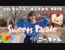 【こーちゃん】Sweets Parade 踊ってみた【あいうえお菓子下♪】