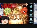 【グラブル】7周年記念無料ガチャ&スクラッチ5日目【ゆっくり実況】