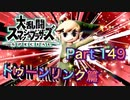 【実況】大乱闘スマッシュブラザーズSPECIALやろうぜ! その149 オンライン対戦篇84ッ!