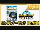 【任天堂のテーマパーク】ニンテンドーランド|Nintendo Land 紹介映像【反応】