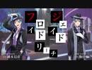 【ツイステMAD】鬼畜悪役R(鬼畜眼鏡R OPパロ)