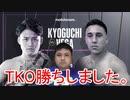 京口紘人です。ベガをTKO勝ちしました。