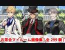 【FGO】お茶会仕様マイルーム画像集(全299騎)【Fate/Grand Order】【CBC2021】