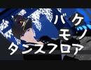 【MMDおそ松さん】バケてる次男のダンスフロア