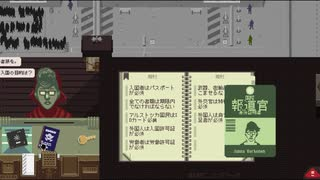 【Papers, Please】アルストツカの忠犬 part9【ゆっくり実況プレイ】