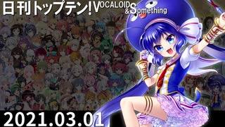 日刊トップテン!VOCALOID&something【日刊ぼかさん2021.03.01】