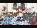 【艦これ】「ホワイトデー」ボイス集 2021まで(3/12実装)
