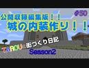 TAROUの街づくり日記 Season2 part50