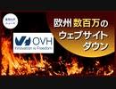 ウェブサービス会社火災 欧州数百万のウェブサイトダウン【希望の声ニュース】