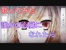 【歌ってみた】誰かの心臓になれたなら/Full Ver/Gyogyo