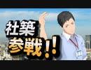 【スマブラSP】謎DLC「社築」参戦!! PV【大乱闘スマッシュブラザースSPECIAL】