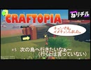 【CRAFTOPIA】#5 次の島へ行きたいなぁ~(行くとは言っていない)【ねりチル】