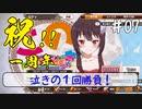 【このファン】#07 めぐみん獲得を目指して最後のアクセル歌合戦ガチャ!