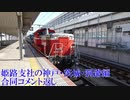 姫路支社の神戸・茨城・洞爺編 合同コメント返し