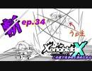 【結月ゆかり実況】この星で生きると決めたから【XenobladeX】ep.34