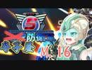 【ゆっくり実況】寺子屋防衛軍!M.16!【Mission24~25】