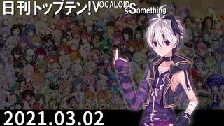 日刊トップテン!VOCALOID&something【日刊ぼかさん2021.03.02】