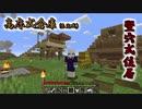 【Minecraft】ゆるく生きるMinecraft Part2【生声】