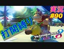 part90 【 打開縛り 】勝ち申したなぁ~?w「マリオカート8DX」 ちゃまっと 実況  マリカー
