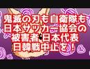 【ウサギさんニュース】ちゃっぴぃの部屋 サッカー日本代表日韓戦中止を!