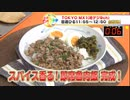 かんたん3分レシピ!『スパイス香る!即席魯肉飯』