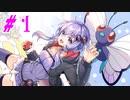 【ポケモン剣盾】ゆかりさんがバタフリー1匹でクリアを目指す #1【VOICEROID実況】
