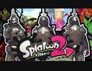 スペルビアトゥーン2【Splatoon2】