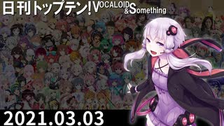 日刊トップテン!VOCALOID&something【日刊ぼかさん2021.03.03】