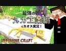 【週刊マイクラ】最強の匠【メカ工業編】でカオス実況!#13