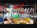 外国の屋台【インドネシア】ムルタバの屋台 調理風景、お店をインドネシアの友人が案内 食べに来て下さい!