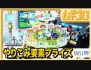 【任天堂のテーマパーク】ニンテンドーランド|やりこみ要素 プライズ収集【実況】