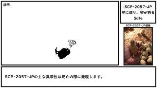 【ゆっくり紹介】SCP-2057-JP【卵に還り、卵が孵る】
