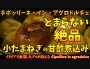 食べたらとまらなくなる「小玉葱のアグロドルチェ」/ cipolline in agrodolce