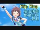 Flip Flop【デレステオリジナルメンバー】