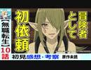 【無職転生10話感想・考察】一味違う冒険者ライフ