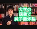朝日新聞記者の強烈な政権批判コラムが使われている大学の講義w【サンデイブレイク199】