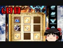 【グラブル】7周年記念無料ガチャ&スクラッチ6日目【ゆっくり実況】