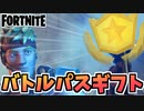 """【牛さんGAMES】ギフト企画""""シーズン6バトルパス""""【Fortnite】【フォートナイト】"""
