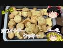 【ゆっくりキッチン番外編】本日のメニューはクッキー 【ゆっくり実況】