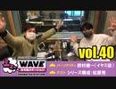 【vol.40】TVアニメ「おそ松さん」WEBラジオ「シェ―WAVEおそ松ステーション」