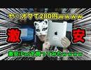 【起動不可】280円の超激安ipad買ってみた!【修理動画】
