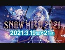 """【雪ミク】「SNOW MIKU 2021」テレビCM用動画② / """"SNOW MIKU 2021"""" Commercial Video②【初音ミク】"""