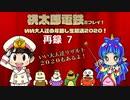 『桃太郎電鉄 ~昭和 平成 令和も定番!~』をプレイ!いい大人達の年越し生放送2020! 再録part7