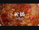 【BBAの本気】激辛火鍋 1番簡単な作り方 辛いの普通に食べれる人なら大丈夫な辛さだと思う