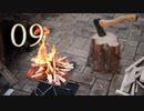 【09】抜根~薪割台作り~焚火~バーベキューを楽しむ