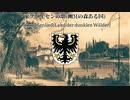 【ドイツ郷土歌】東プロイセンの歌/幽冥の森ある国(Ostpreußenlied)  歌詞付き