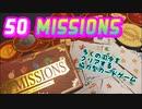 フクハナのボードゲーム紹介 No.487『50MISSIONS』